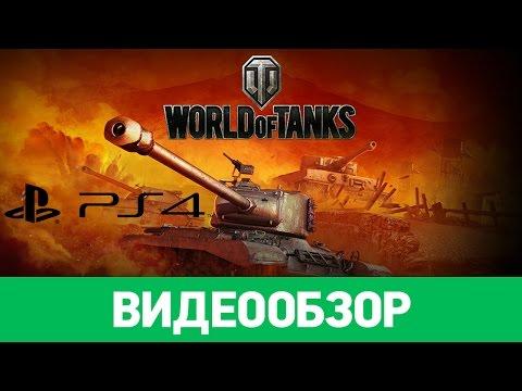 Обзор игры World of Tanks (PlayStation 4)