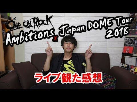 【ONE OK ROCK 2018 Ambitions Japan DOME Tour】観たけど……やばいね。