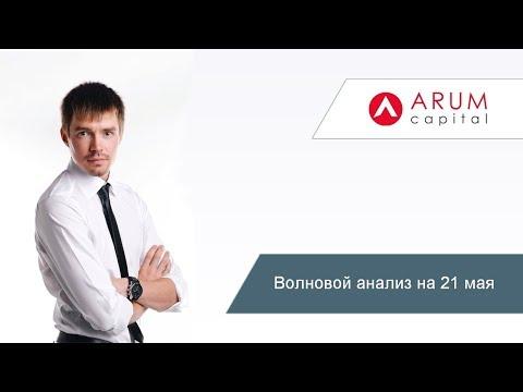 Роман Онегин Волновой анализ на 21 мая  Форекс рубль биткоин - DomaVideo.Ru