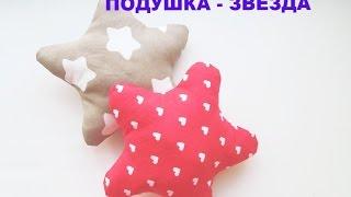 Данное видео научит Вас легко и быстро сшить подушечку- звезду! Это пошаговый мастер-класс для шитья подушки-звездочки! ВК https://vk.com/id202165152Instagram https://www.instagram.com/fetro_kniga/?hl=ruCcылка на выкройку звездочки : http://i.imgur.com/UgCg1Gp.png