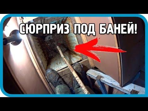 ЧУТЬ НЕ ПРОВАЛИЛСЯ СЮРПРИЗ ПОД БАНЕЙ ЧТО ЭТО БЫЛО - DomaVideo.Ru