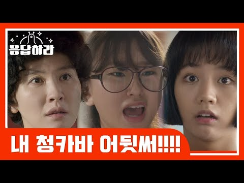 [#BestofReply] (ENG/SPA/IND) Deok Seon's 'Jacket Return Operation' Episode | #Reply1988 | #Diggle