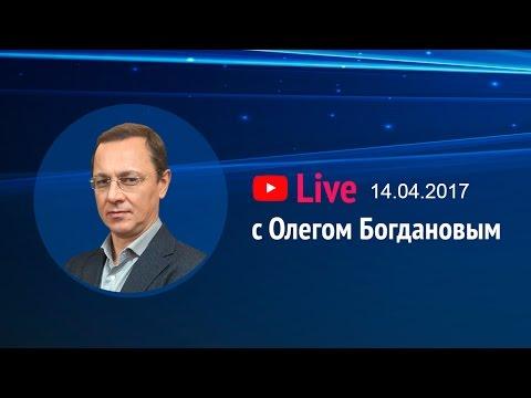 Teletrade Live c Олегом Богдановым 14.04.2017 16-00 (видео)