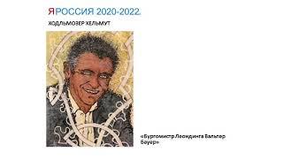 ЯРоссия 2020-2022