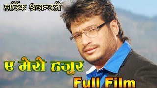 A MERO HAJUR - Nepali Movie -  Shree Krishna Shrestha - Jharana Thapa