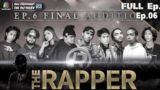 THE RAPPER | EP.06 | 14 พฤษภาคม 2561 Full EP