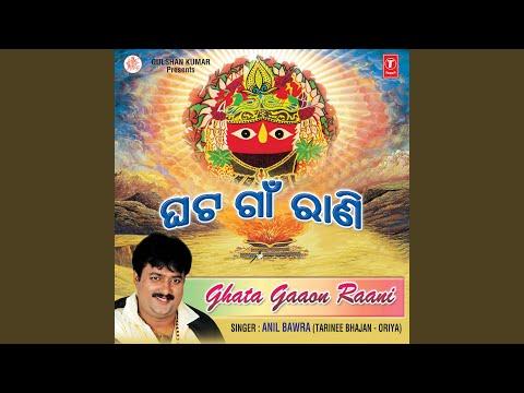 Video Ghat Gaaon Rani Maa Mo Mana Mani download in MP3, 3GP, MP4, WEBM, AVI, FLV January 2017