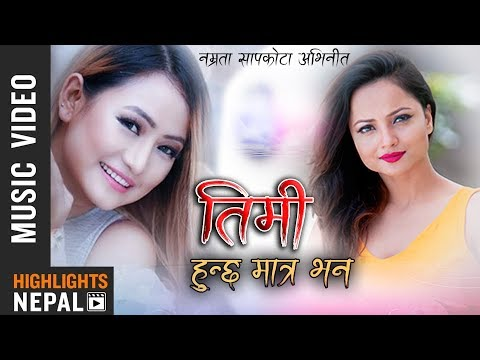 (Ma K K Gardinchhu - Melina Rai, Nir Bahadur Ft. Namrata Sapkota, B Gorkhali Boyz | New Nepali Song - Duration: 4 minutes, 53 seconds.)