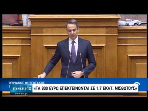 Κ.Μητσοτάκης: Πρώτη φροντίδα της κυβέρνησης είναι οι Έλληνες να παραμείνουν υγιείς |02/04/20| ΕΡΤ