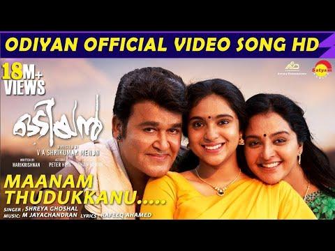 Video songs - Maanam Thudukkanu  Odiyan Official Video Song HD  #Mohanlal #ManjuWarrier #ShreyaGhoshal