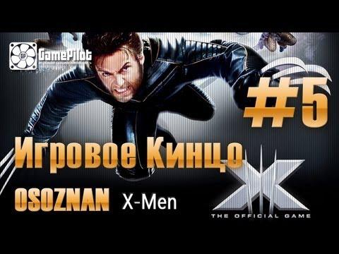 Игровое кинцо: Osoznan - X-Men. Выпуск 5.