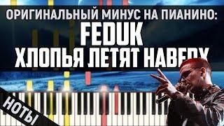 Feduk - Хлопья летят наверх (Оригинальный минус) | На пианино + Ноты & MIDI