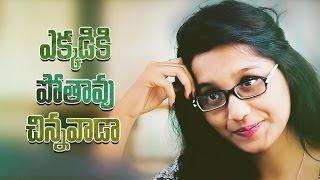 Ekkadiki Pothavu Chinnavada Telugu Short Film