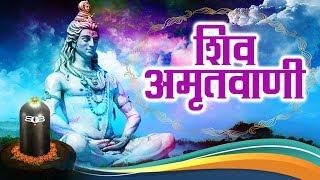 Download Lagu Sampoorna Shiv Amritwani !! शिव अमृतवाणी !! सुपरहिट शिव अमृतवाणी 2017 !! Devotional Bhakti Song Mp3