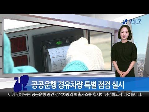 2018년 3월 둘째주 강남구 종합뉴스