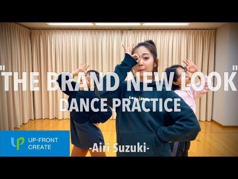 """, title : '鈴木愛理 - """"THE BRAND NEW LOOK"""" DANCE PRACTICE VIDEO 'Fixed Cam' & 'Mirror ' Ver.'"""
