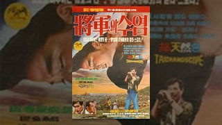 Korean Film Archive: Ciclo Yoon Jeong-hee