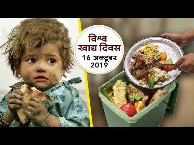 विश्व खाद्य दिवस - 2019
