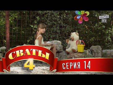 Сваты 4 (4-й сезон, 14-я серия) (видео)