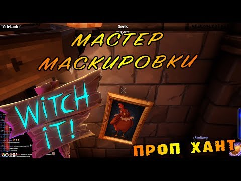 МАСТЕР МАСКИРОВКИ   WITCH IT!   #3