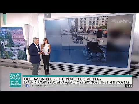 Δράση διαμαρτυρίας ΑμεΑ στους δρόμους της Θεσσαλονίκης | 05/06/2019 | ΕΡΤ