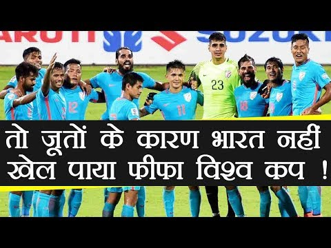 FIFA 2018 : Indian Football Team Refused To Participate In 1950 FIFA World Cup Brazil  | वनइंडिया