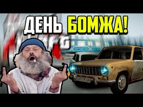 ЖИЗНЬ БОМЖА ОЧЕНЬ ТЯЖЕЛАЯ! КИДАЛОВО ПОВСЮДУ! - GTA RP 02 #93