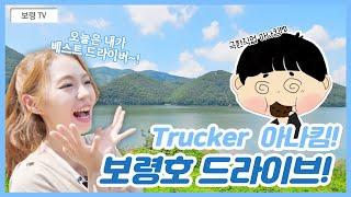 아나킴, Trucker 아나킴! 보령호 드라이브!