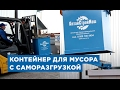 Контейнер с саморазгрузкой на колесах от компании «АлтайСтройМаш»