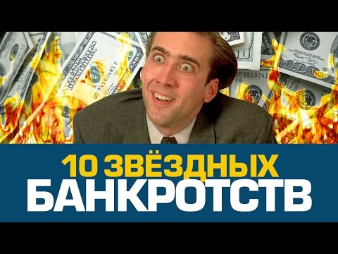 10 Миллионеров-звезд, которые ОБАНКРОТИЛИСЬ (видео)