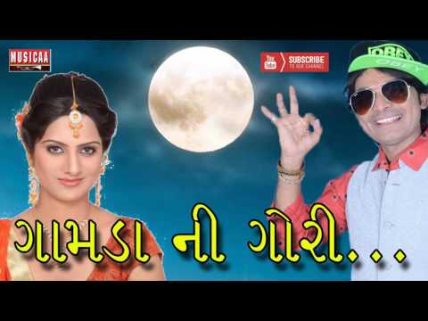 Video Gamda Ni Gori Mobile Vadi Chhori -New Gujarati Love Song - kamlesh Barot New Song download in MP3, 3GP, MP4, WEBM, AVI, FLV January 2017
