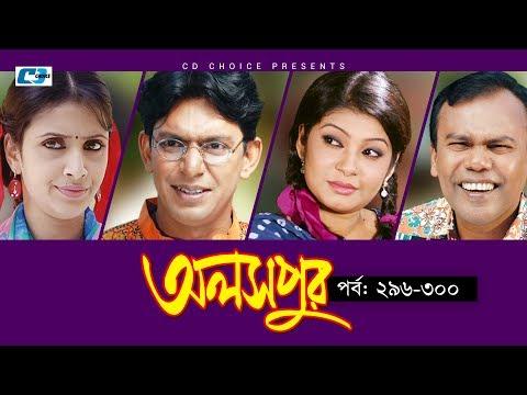 Aloshpur | Episode 296-300 End | Chanchal Chowdhury | Bidya Sinha Mim | A Kha Ma Hasan