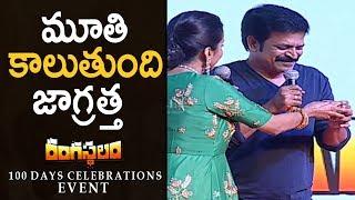 Video Actor Brahmaji Super Funny Speech @ Rangasthalam 100 Days Celebrations Event MP3, 3GP, MP4, WEBM, AVI, FLV September 2018