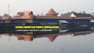 തൃശ്ശൂര് കൂടല്മാണിക്യം ക്ഷേത്രം