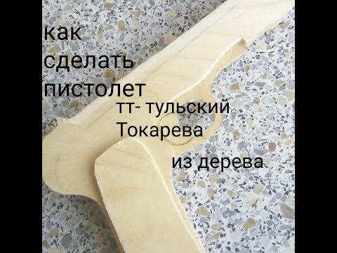 Как сделать пистолет тт из дерева - DomaVideo.Ru