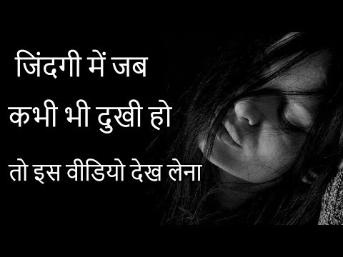 Quotes on life - Heart Touching Quotes of Life in Hindi - Inspiring Quotes - Peace Life Change