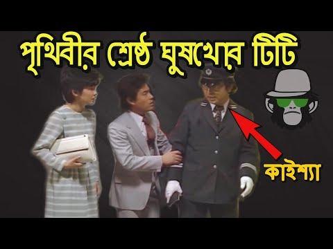 FUNNY TRAIN TT | KAISSA | COMEDY | BANGLA DUBBING 2018