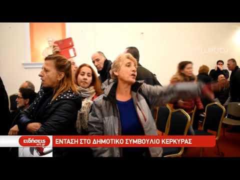 Ένταση στο Δημοτικό συμβούλιο της Κέρκυρας | 21/12/2018 | ΕΡΤ