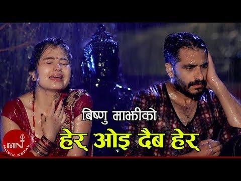 (Bishnu Majhi's New Song 2075/2018 | Her Oye Daiba Her - Binod Priya Shrestha | Bimal Adhikari & Saya - Duration: 12 minutes.)
