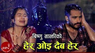 Her Oye Daiba Her - Bishnu Majhi & Binod Priya Shrestha