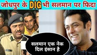 Video Salman Khan का दिल देखकर बोले जोधपुर के DIG कहा वो नेक दिल इंसान है, कुछ इस तरह उनकी मां की इज्जत... MP3, 3GP, MP4, WEBM, AVI, FLV April 2018