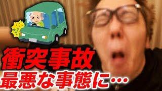 タクシーで衝突事故にあって、最悪な事態になりました。。。