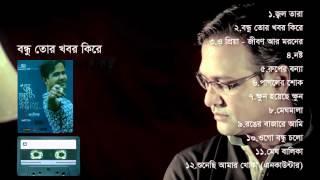 Asif Akbar  Bondhu Tor Khobor Kire  2009 Full Album Audio Jukebox