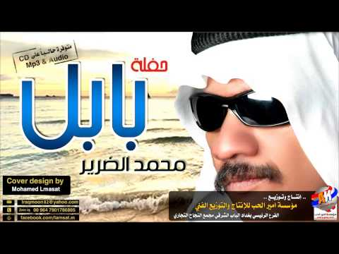 محمد الضرير الاعمى موال صدرك وكولات حفلة2015