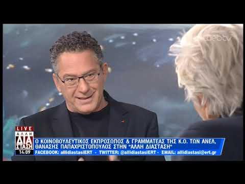 Ο Θανάσης Παπαχριστόπουλος στην «Άλλη Διάσταση» | 02/01/19 | ΕΡΤ