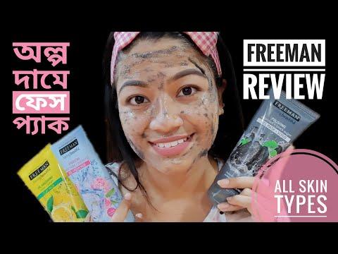অল্প দামে সেরা ফেস মাস্ক - Affordable Freeman Masks REVIEW, Face Mask, Scrub For ALL SKIN TYPES