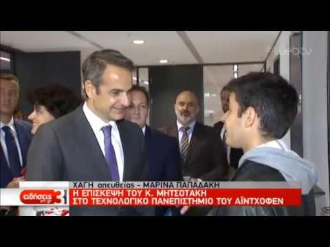 Η επίσκεψη του Κ. Μητσοτάκη στο Πανεπιστήμιο Τεχνολογίας του Αϊντχόβεν | 03/09/19 | ΕΡΤ