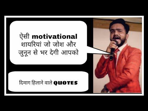 Success quotes - कुछ कर गुजरने के लिए मजबूर कर देगी ये शायरियां । best motivational quotes by SAURAV SHUKLA