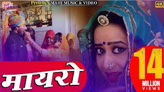 Video मायरा विवाह गीत !! भाई बहन के अटूट रिश्ते को दर्शाने वाला गीत !! sonu rajpurohit !! krishma khoja MP3, 3GP, MP4, WEBM, AVI, FLV Juli 2019