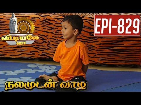 Yoga-Mithra-Yoga-Demostration-Vidiyale-Vaa-Epi-829-Nalamudan-vaazha-20-07-2016